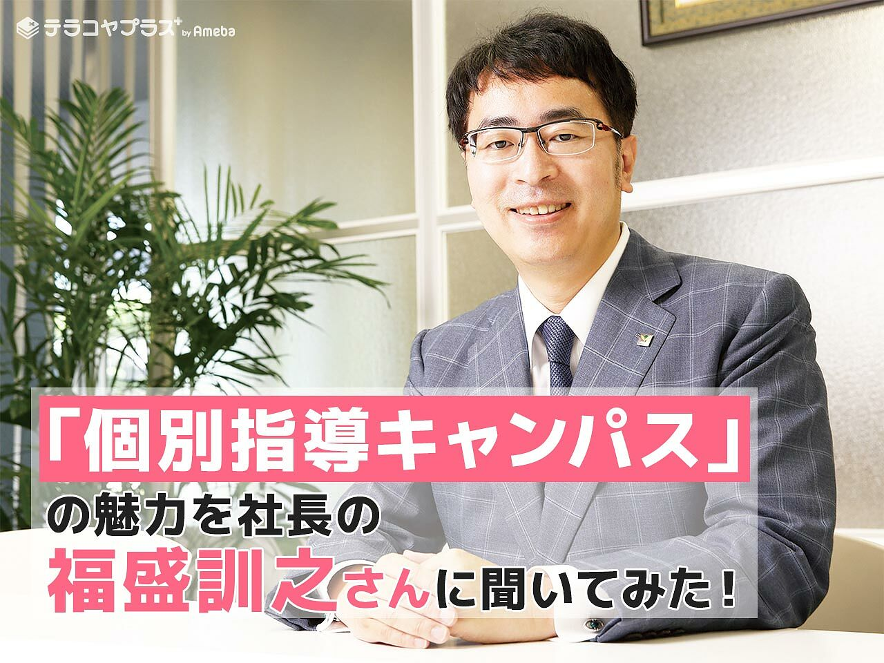 「個別指導キャンパス」代表の福盛訓之さんにインタビュー!低価格で高い指導品質を実現する秘密とはの画像