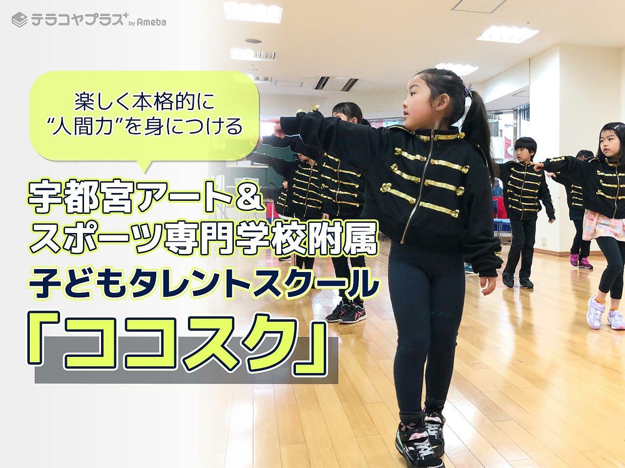 宇都宮アート&スポーツ専門学校が手掛ける子どもタレントスクール「ココスク」を徹底解剖!の画像