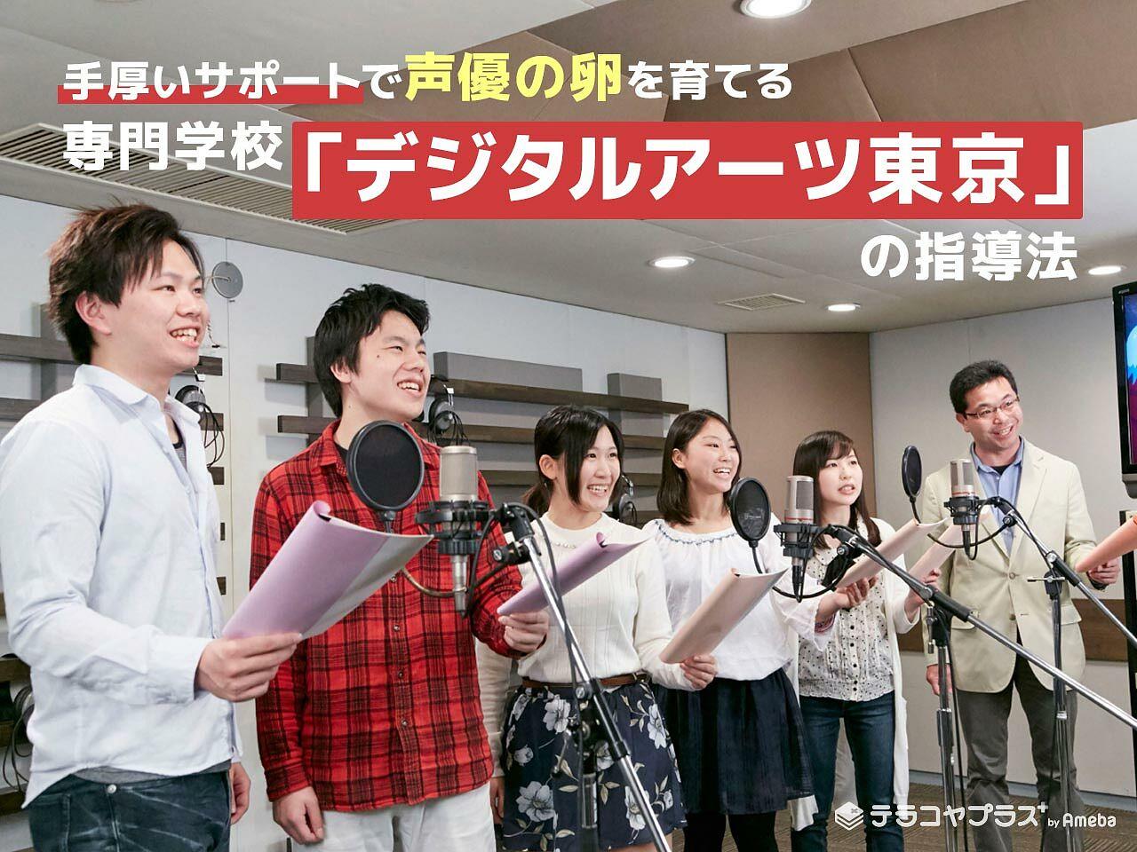 基礎から学んで声優の道へ!「専門学校デジタルアーツ東京」の手厚い指導とはの画像