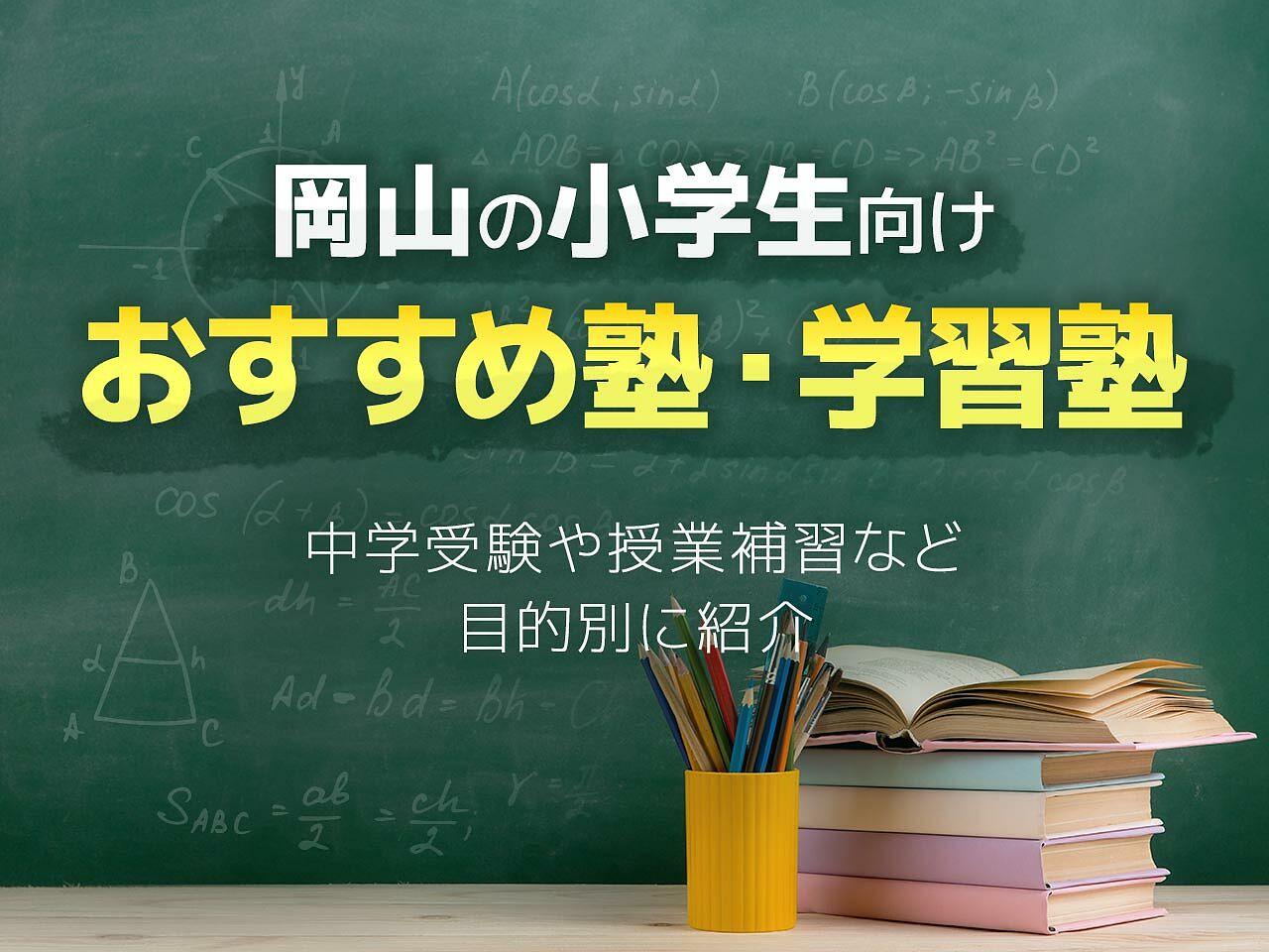 岡山の小学生向け塾・学習塾おすすめ26選!中学受験や授業補習など目的別に紹介の画像