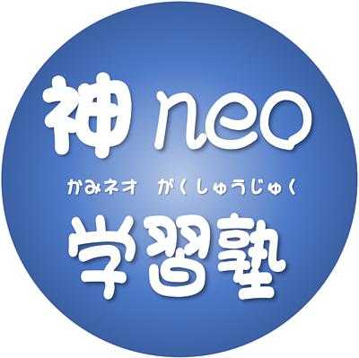 神neo学習塾の画像