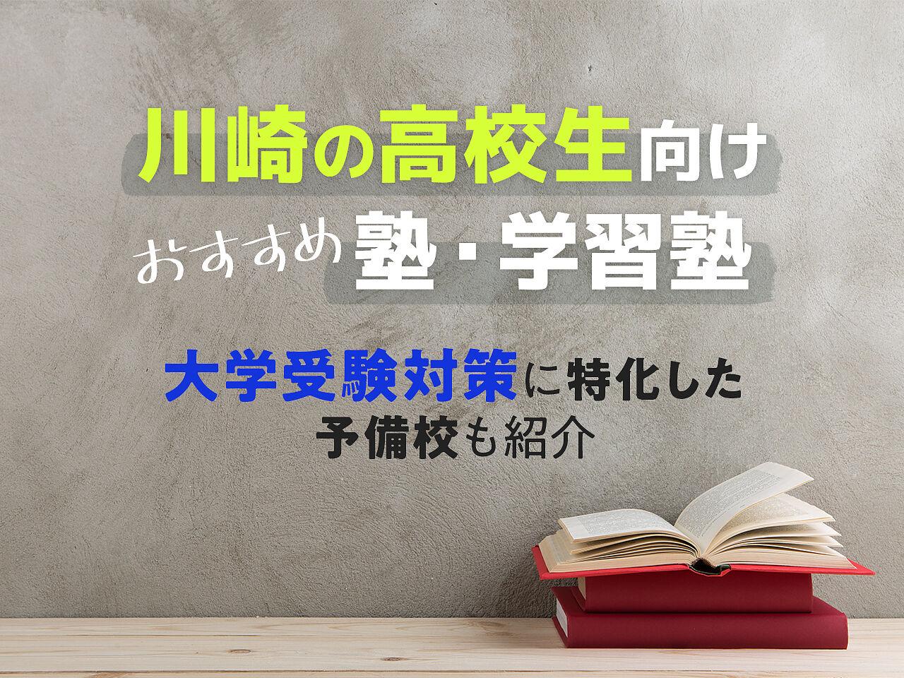 川崎の高校生向け塾・学習塾おすすめ35選!大学受験対策に特化した予備校もご紹介 の画像
