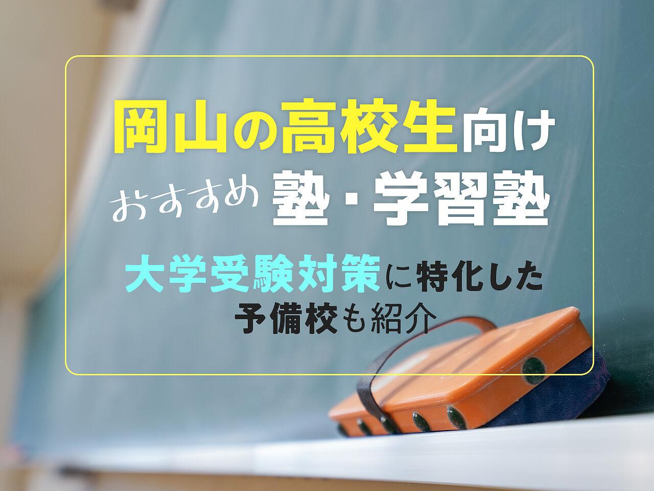 岡山の高校生向け塾・学習塾おすすめ22選!大学受験対策に特化した予備校も紹介の画像