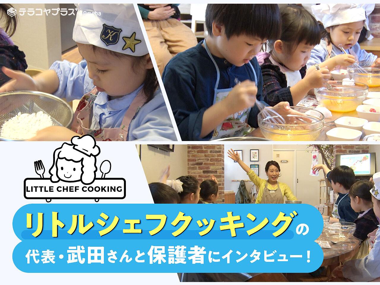 料理を通じて子どもの才能を開花させる「リトルシェフクッキング」に潜入取材!の画像