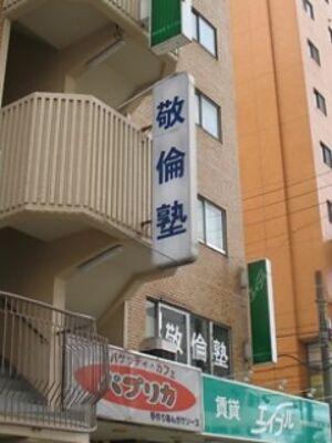 敬倫塾黒川校の画像