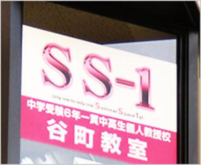 中学受験 個別指導のSS-1大阪谷町教室の画像