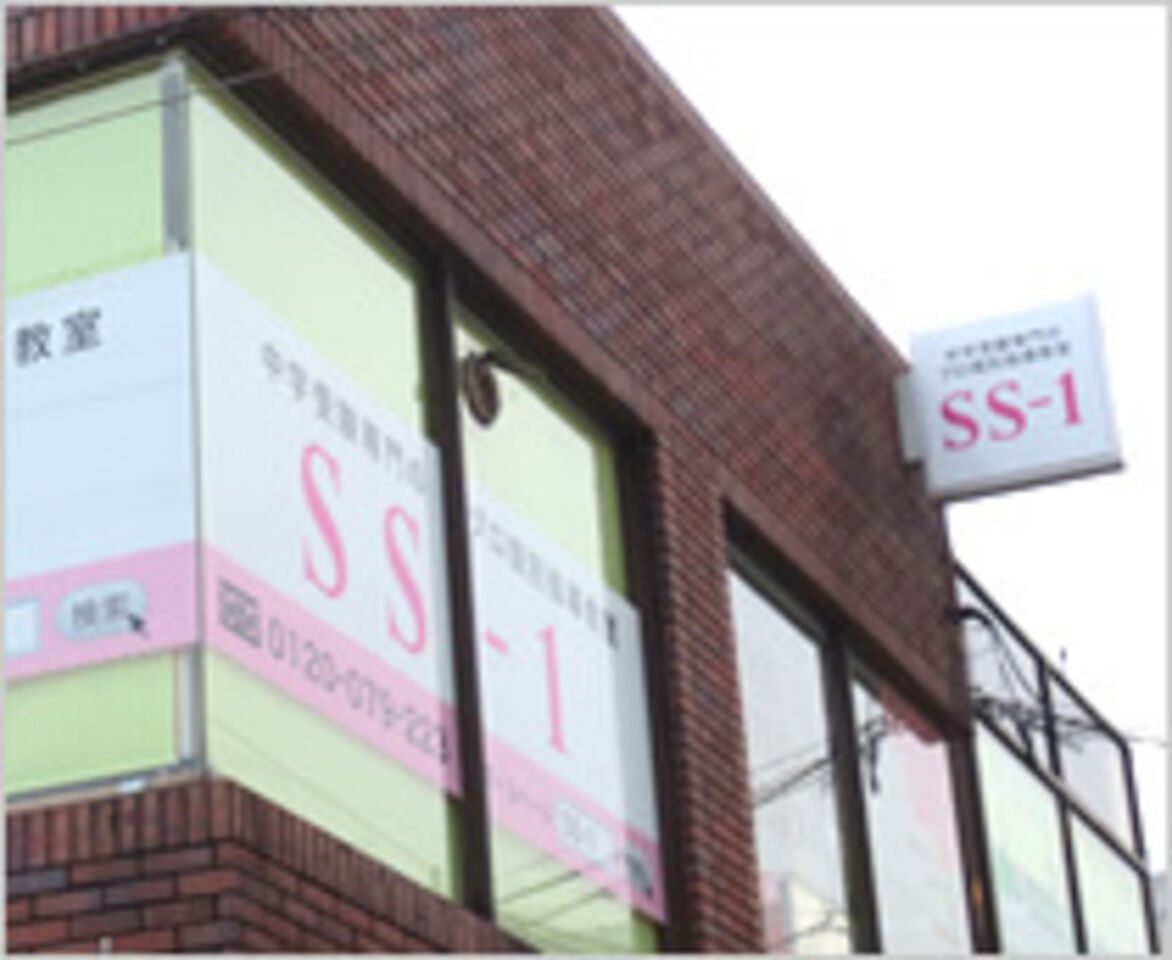 中学受験 個別指導のSS-1成城学園前教室の画像