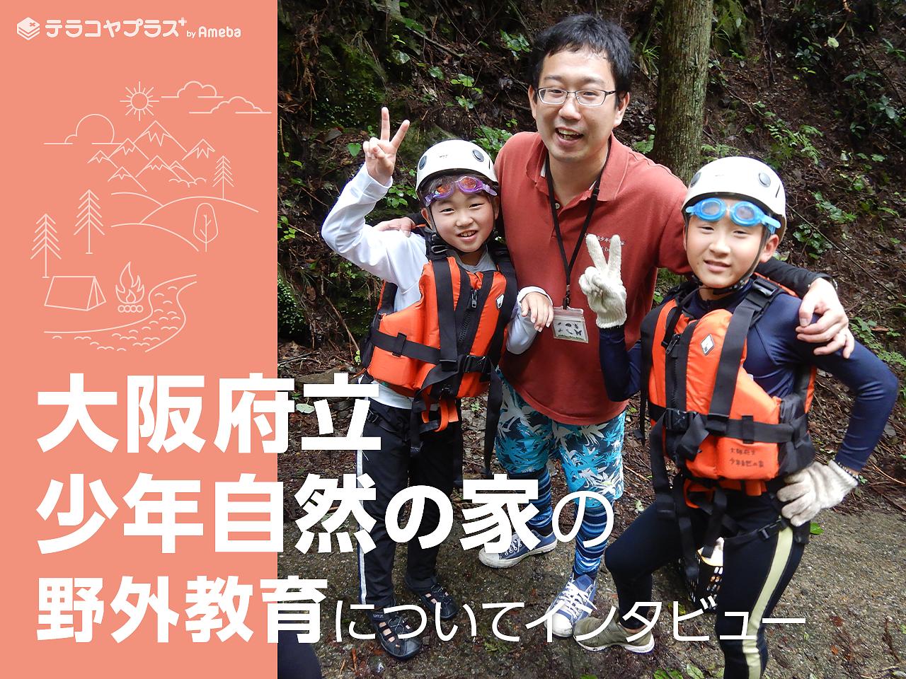 「大阪府立少年自然の家」の野外教育で子どもの成長を応援!学校では得られない学びを提供の画像