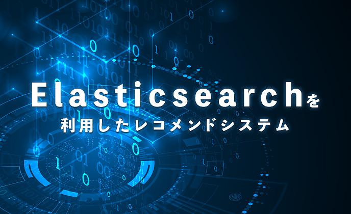 Elasticsearchを利用したレコメンドシステム