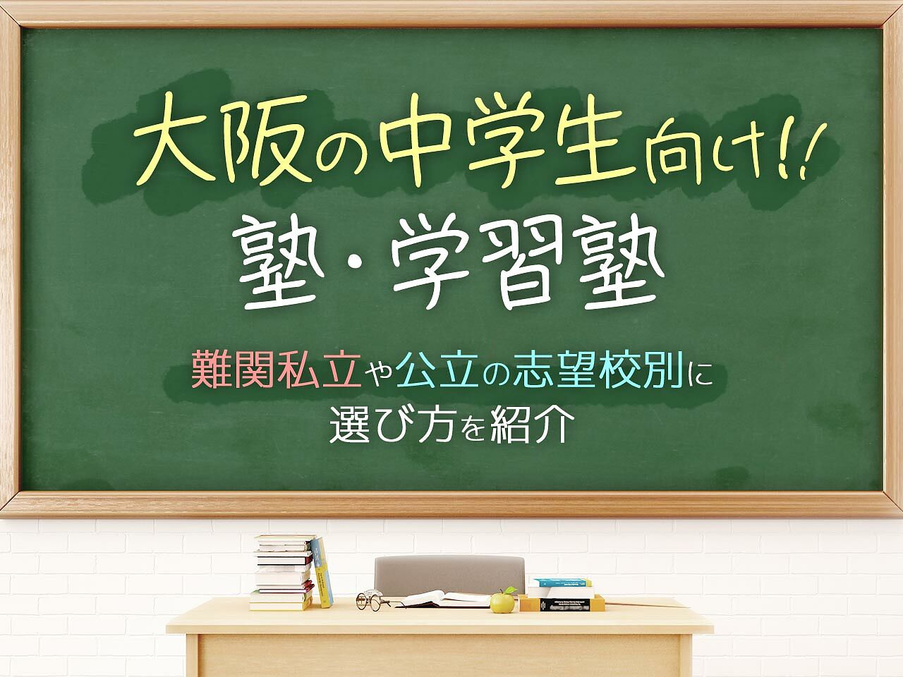 大阪の中学生向け塾・学習塾おすすめ34選!難関私立や公立の志望校別に選び方をご紹介 の画像