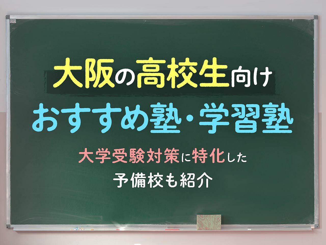 大阪の高校生向け塾・学習塾おすすめ28選!大学受験対策に特化した予備校もご紹介の画像