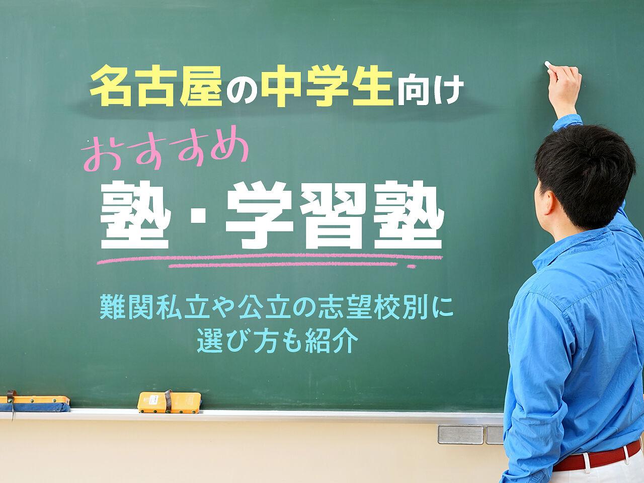 名古屋の中学生向け塾・学習塾おすすめ25選!難関私立や公立の志望校別に選び方をご紹介の画像