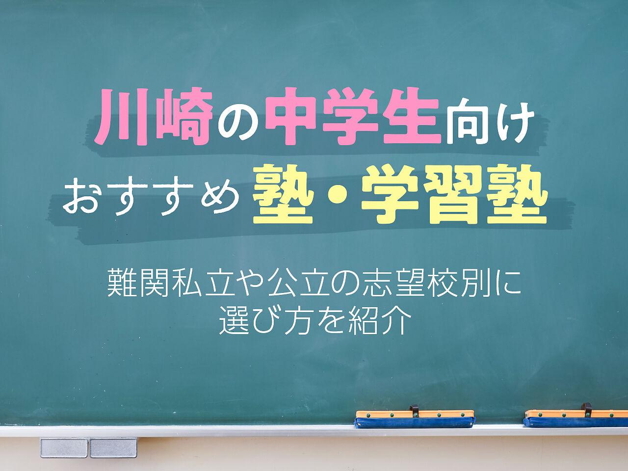 川崎の中学生向け塾・学習塾おすすめ26選!難関私立や公立の志望校別に選び方をご紹介の画像