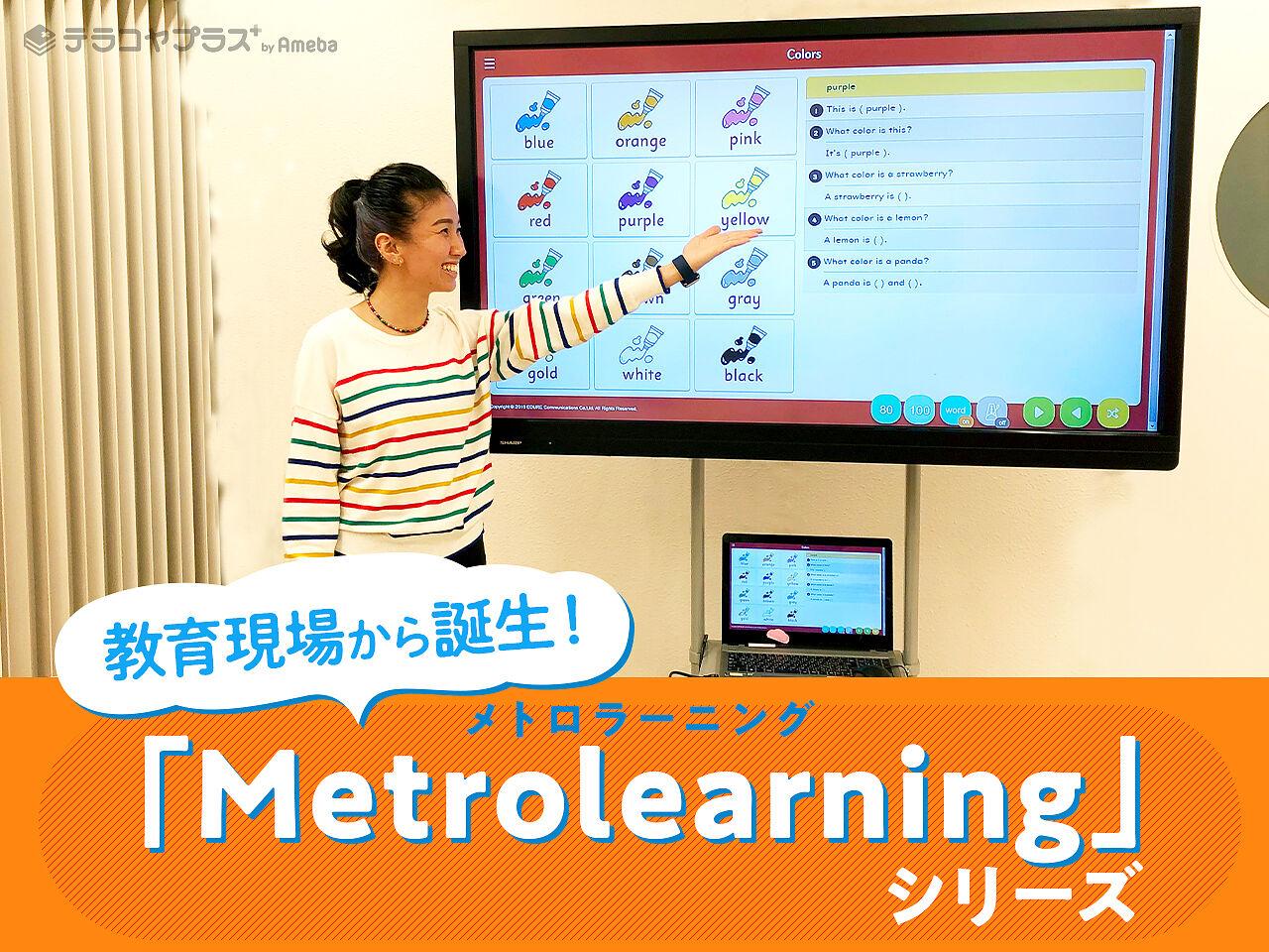 教育現場から誕生!英語が身につく「Metrolearning(メトロラーニング)」シリーズの画像