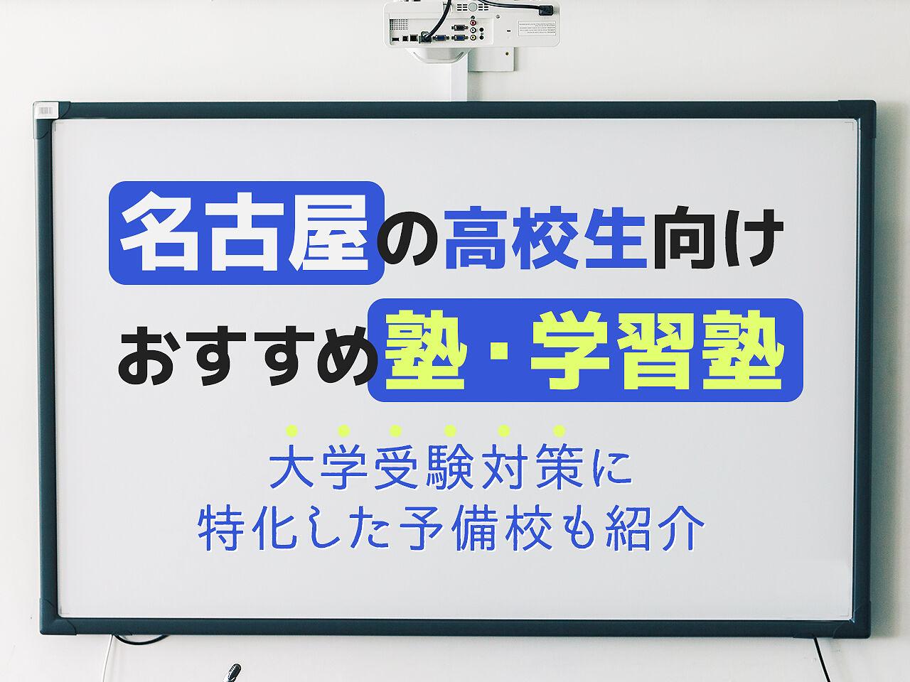 名古屋の高校生向け塾・学習塾おすすめ23選!大学受験対策に特化した予備校もご紹介の画像