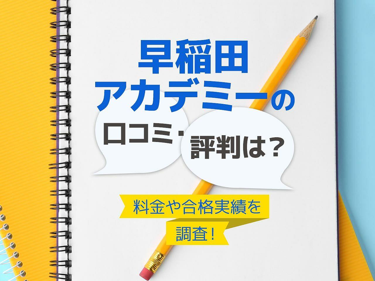早稲田アカデミーの評判・口コミは本当?料金や合格実績などを徹底調査!の画像