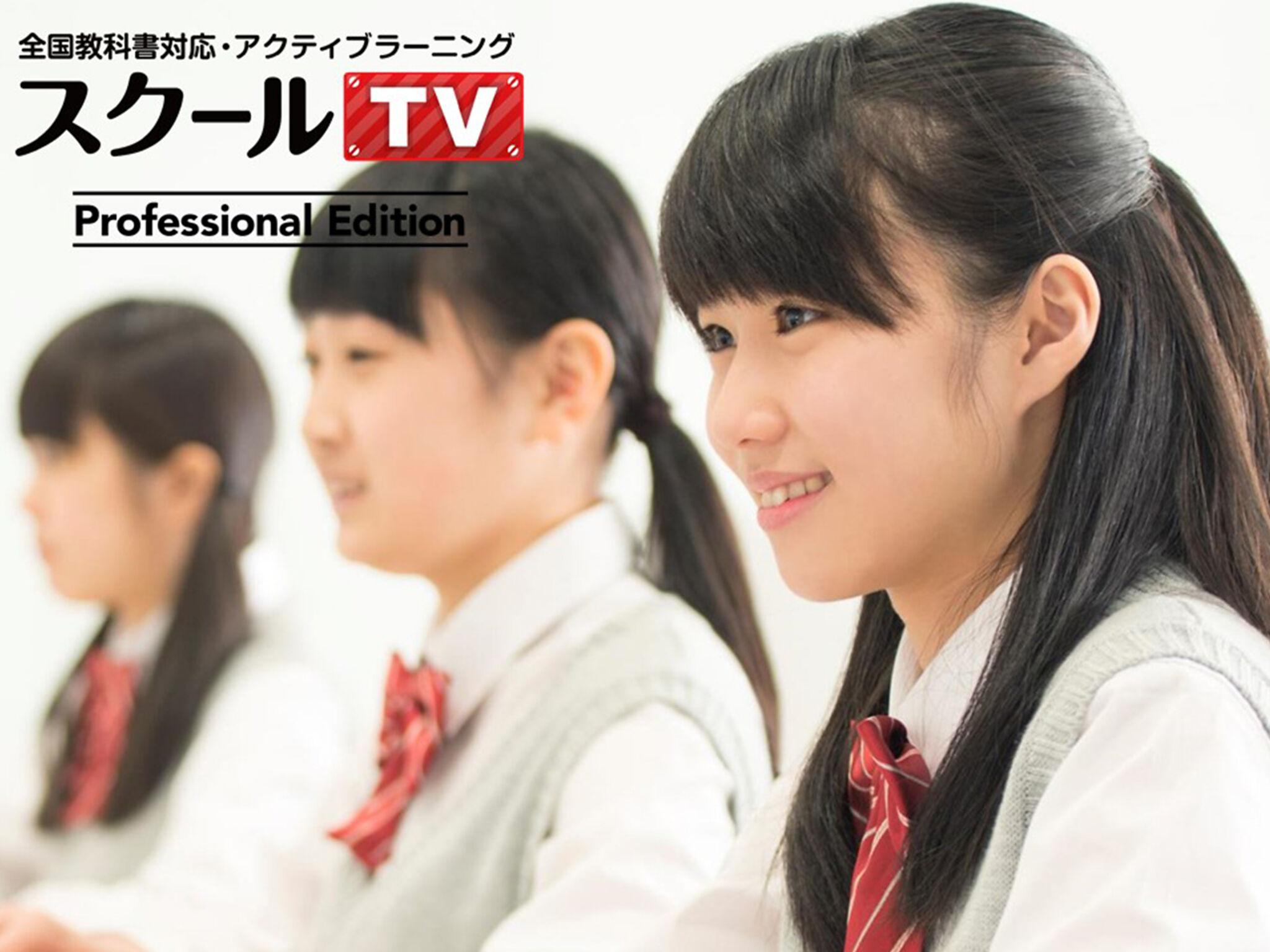 スクールTVプロの画像