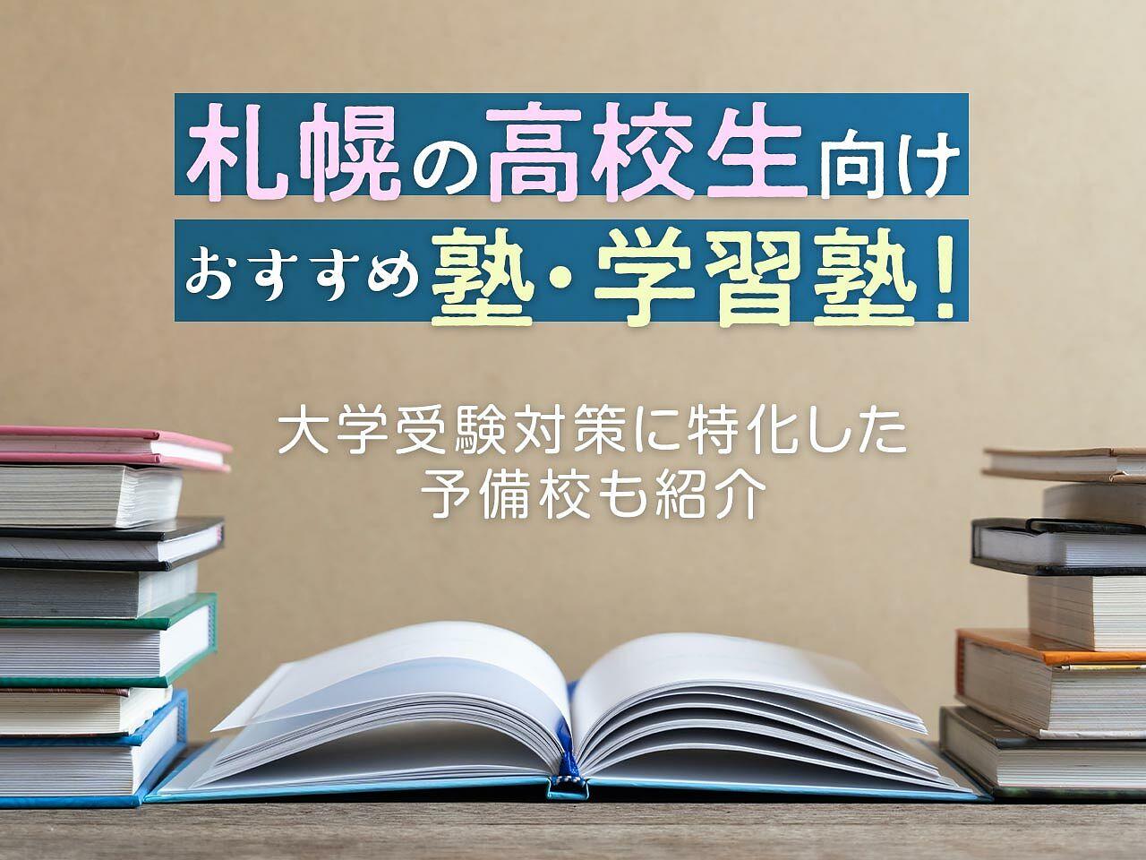 札幌の高校生向け塾・学習塾おすすめ25選!大学受験対策に特化した予備校も紹介の画像