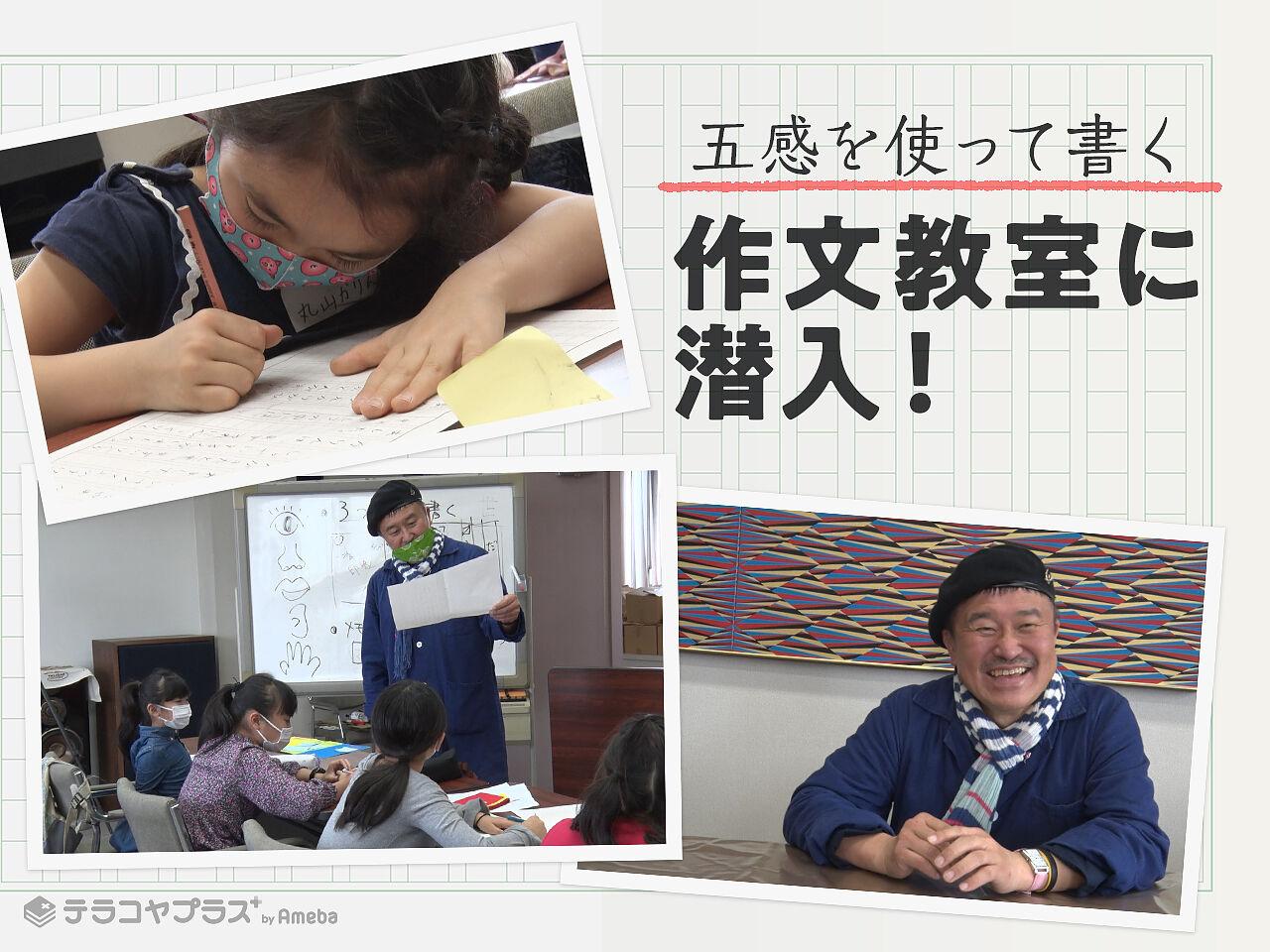 五感を使って楽しく文章を書く力が身につく「世田谷作文教室」に潜入取材!の画像