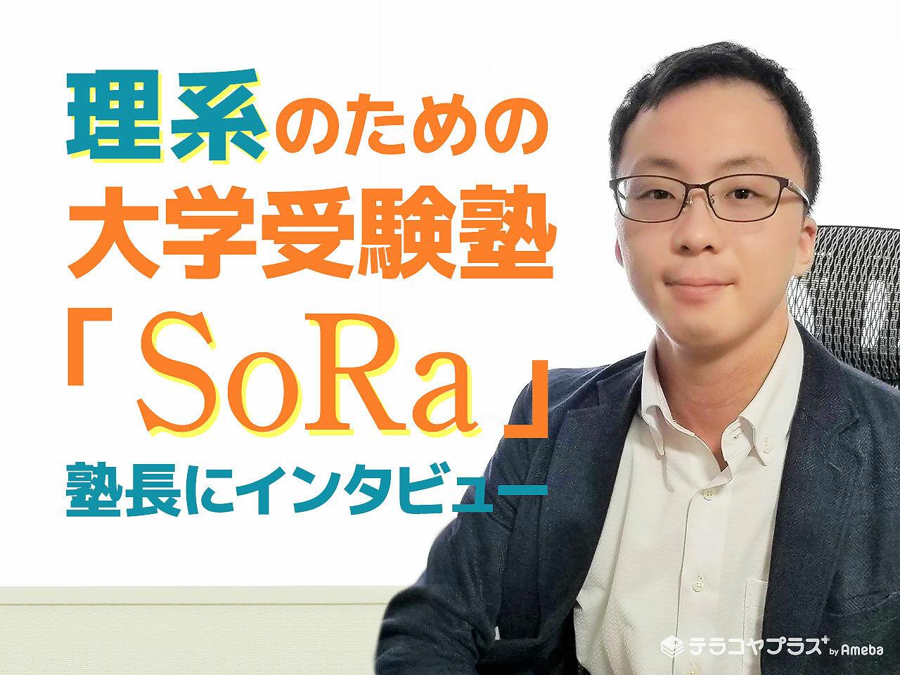 理系のための大学受験塾「SoRa」の塾長にインタビュー!志望校合格へ導く最強の自学自習とは?の画像