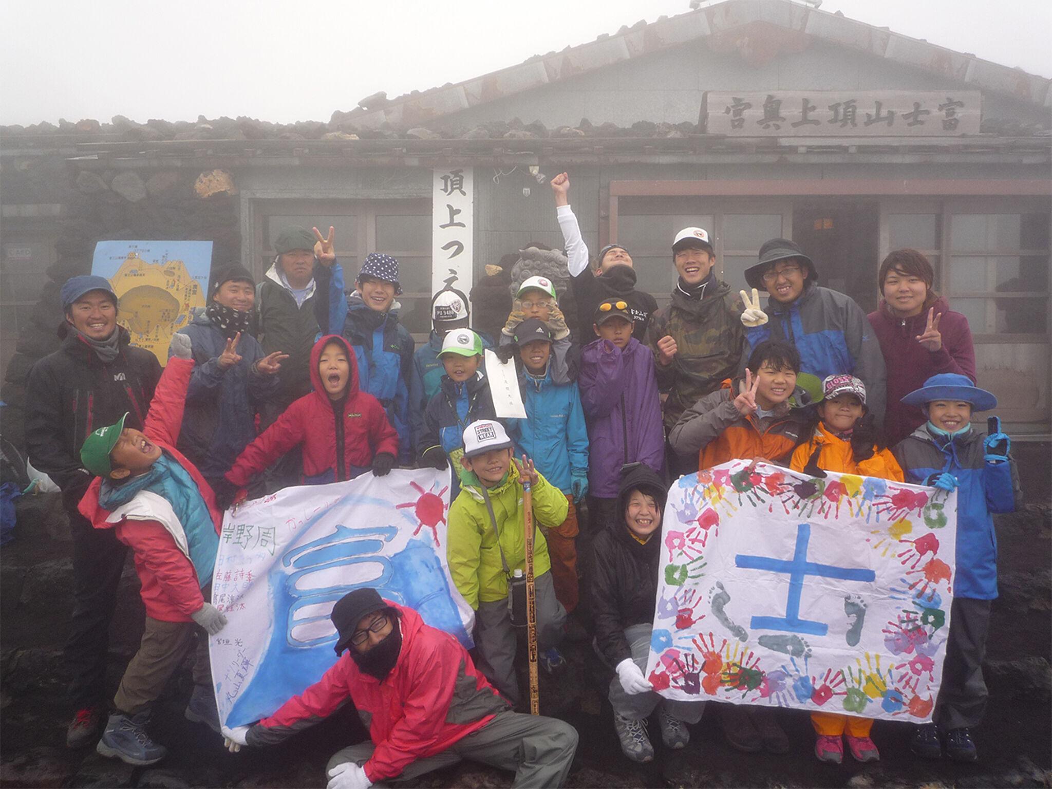 子どもたちと富士山に登っている画像