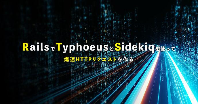 RailsでTyohoeusとSidekiqを使って爆速HTTPリクエストを作る