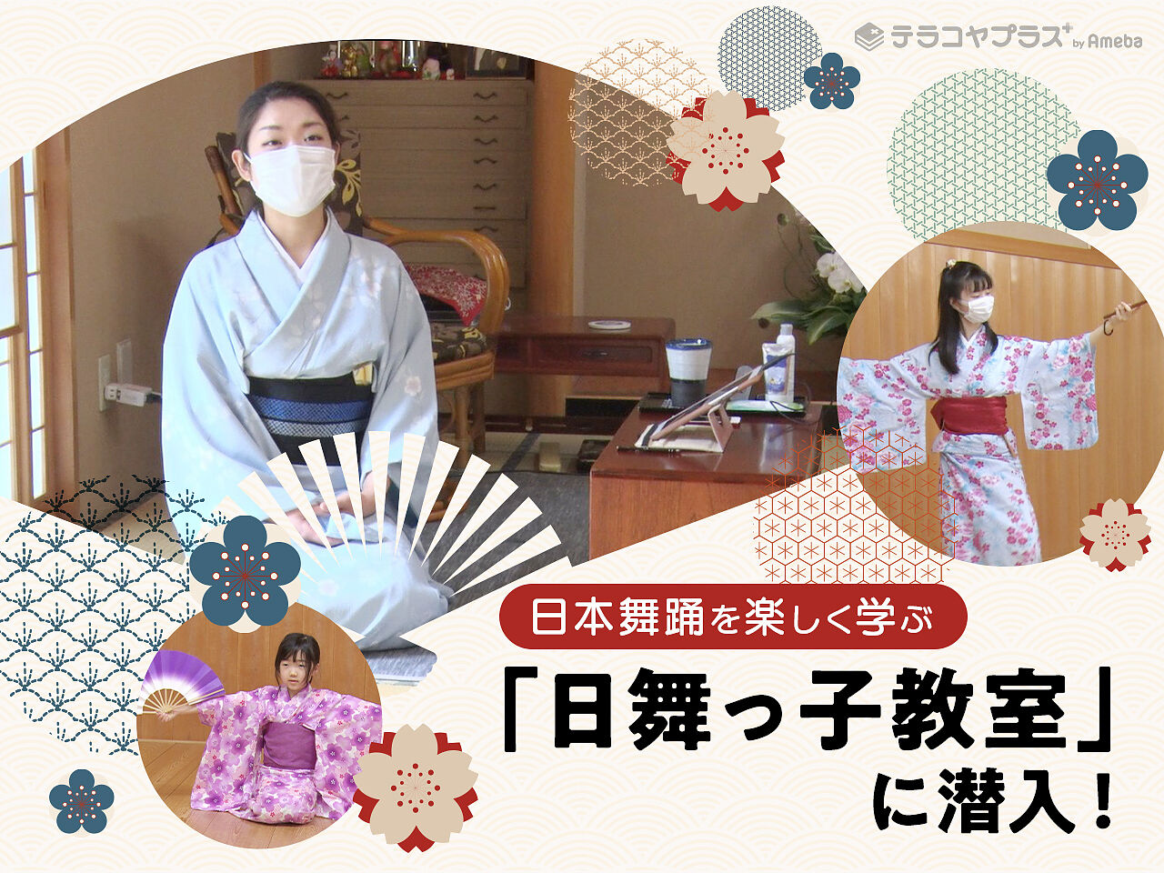 楽しく踊って日本の伝統文化を学べる「日舞っ子教室」に潜入取材!の画像