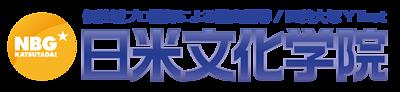 日米文化学院の画像