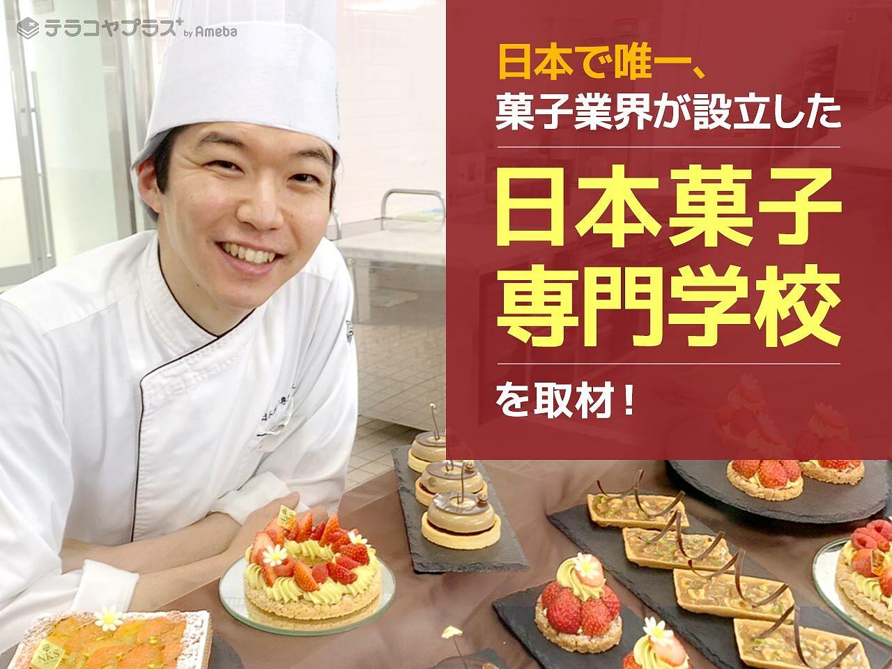 日本で唯一の菓子業界が設立した「日本菓子専門学校」を取材!プロフェッショナルの育成の秘訣とはの画像