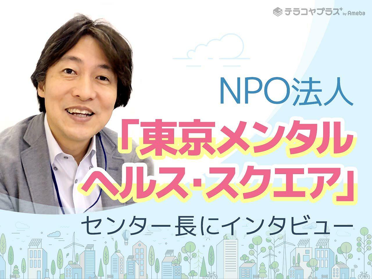 無料で悩み相談をおこなうNPO法人「東京メンタルヘルス・スクエア」とは?センター長に取り組みを聞いてみたの画像