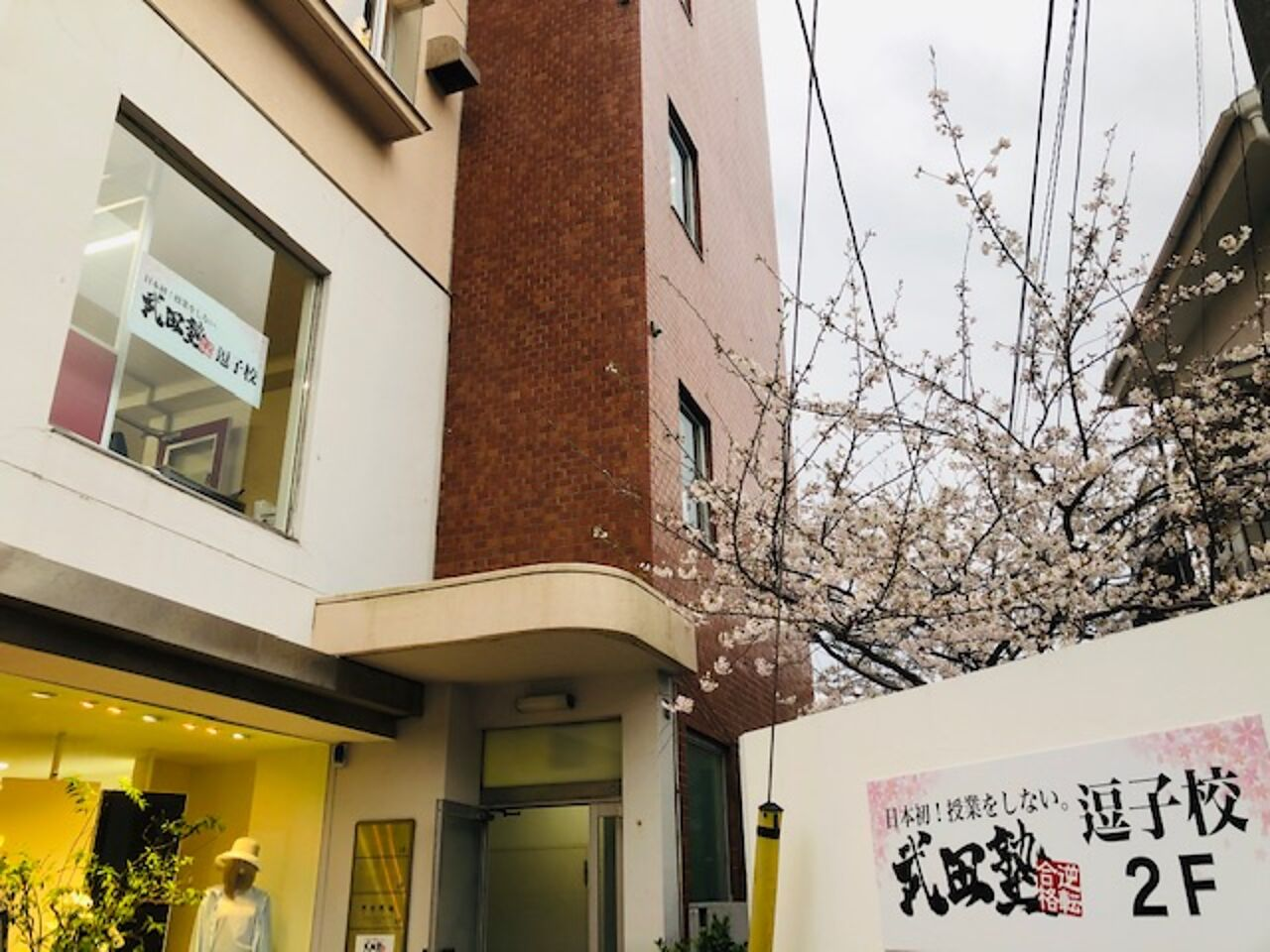 武田塾逗子校の画像