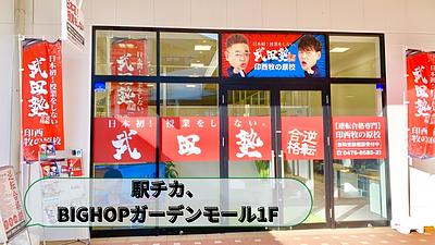 武田塾印西牧の原校の画像
