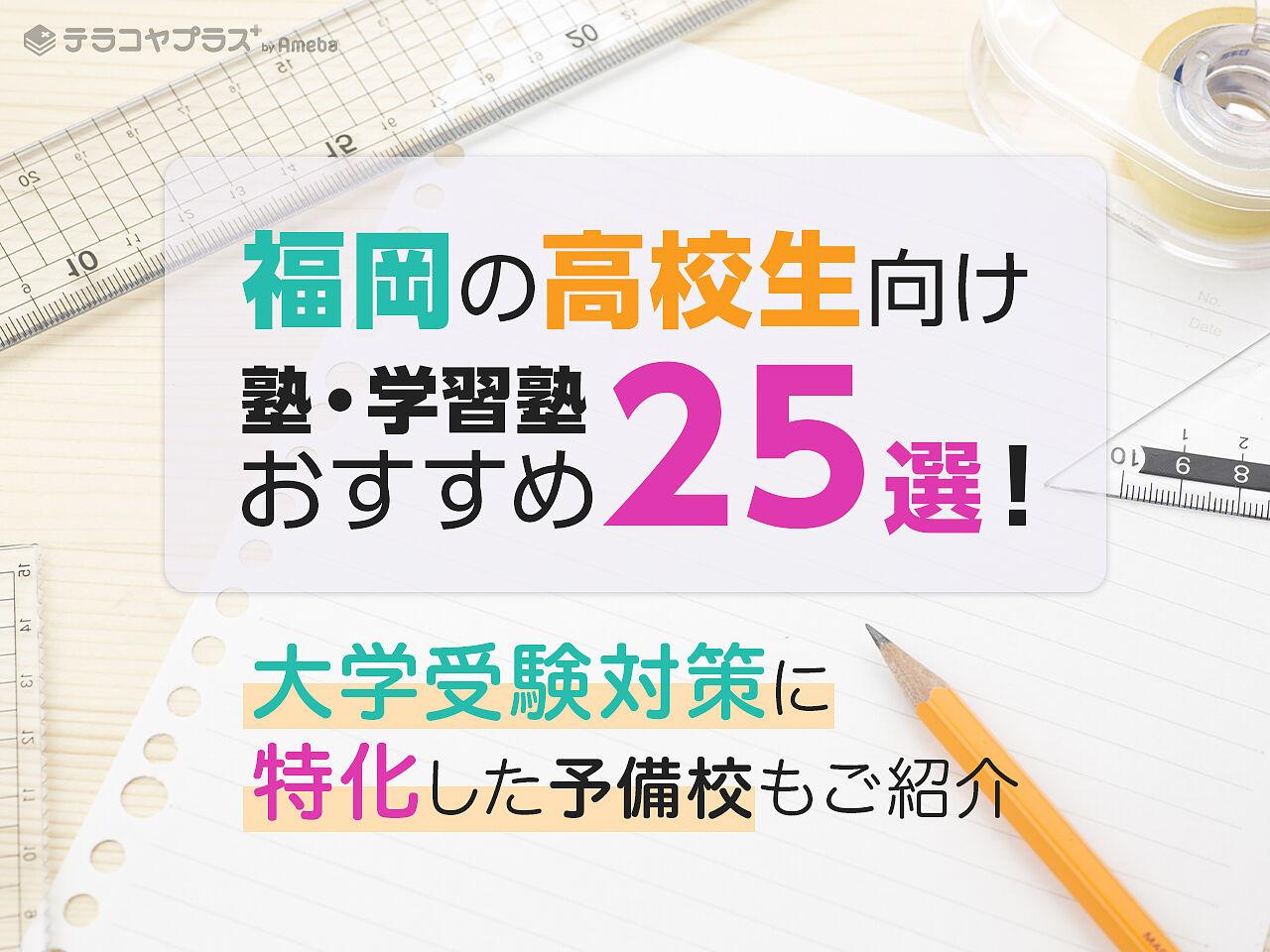 福岡の高校生向け塾・学習塾おすすめ25選!大学受験対策に特化した予備校もご紹介の画像