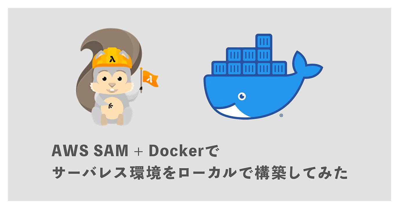 AWS SAM + Docker
