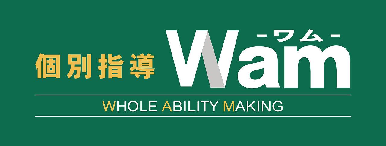 個別指導Wamの画像