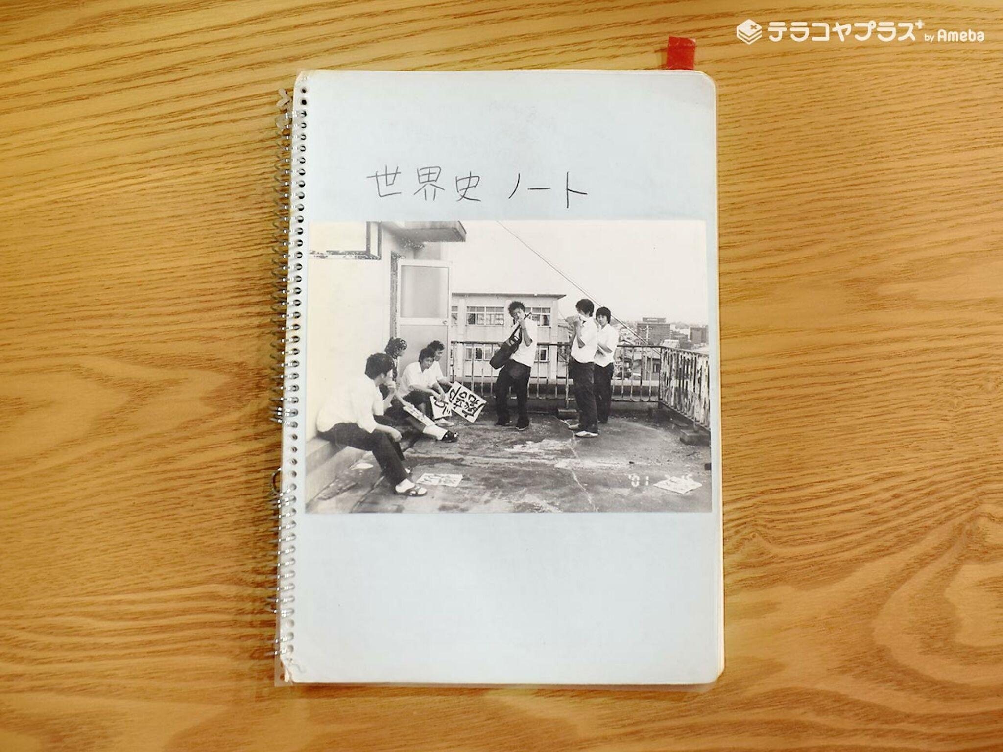 青木源太さんの世界史ノートの画像