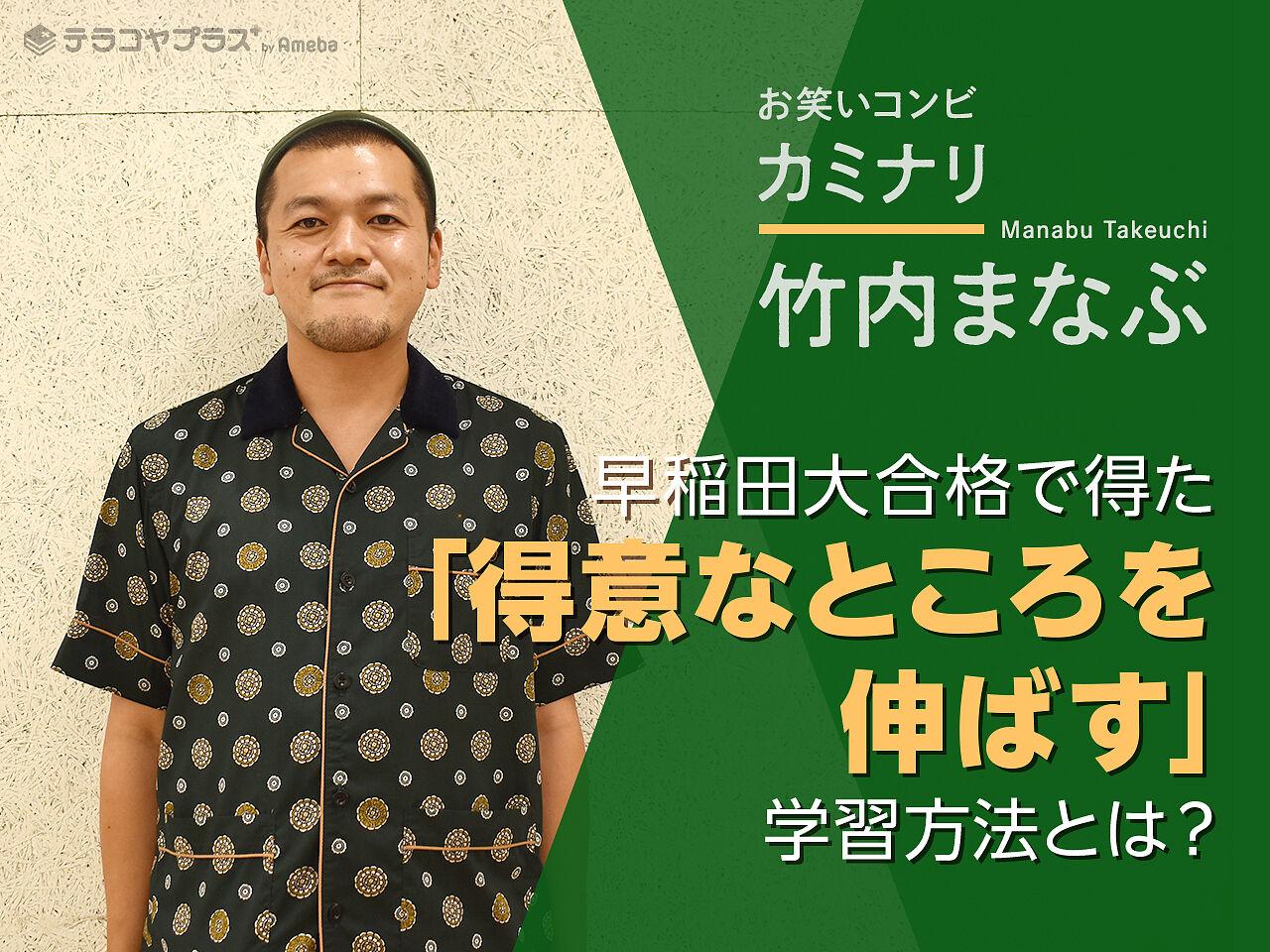 お笑いコンビ・カミナリの竹内まなぶが語る!早稲田大合格で得た「得意なところを伸ばす」学習方法とは?の画像