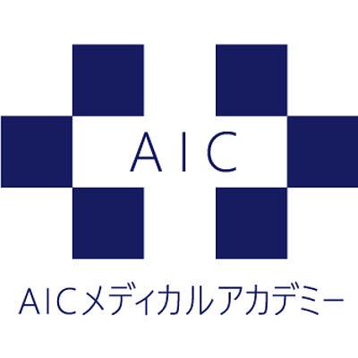 AICメディカルアカデミーの画像