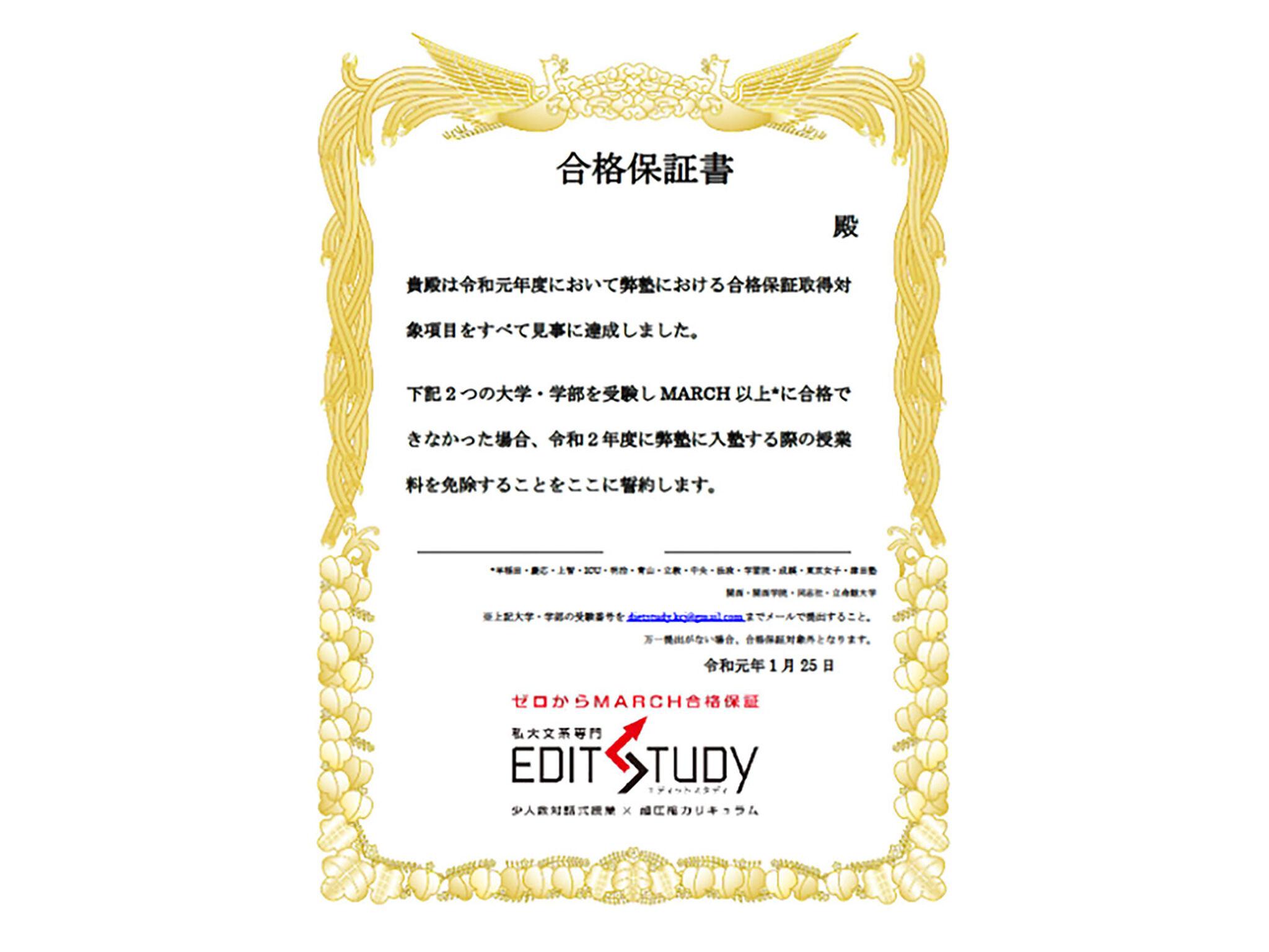 MARCH合格保証書の画像