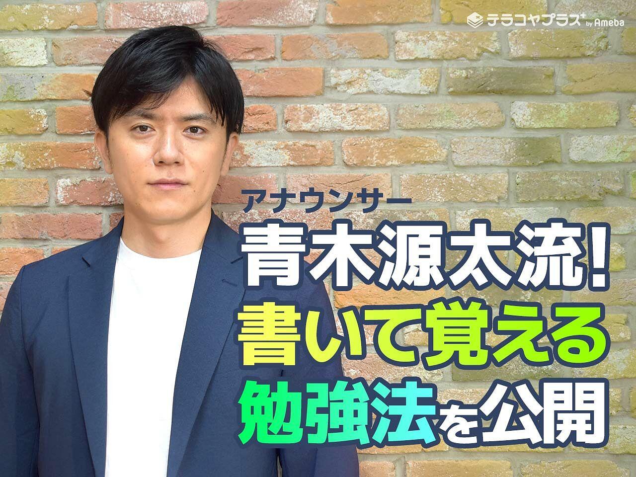フリーアナウンサー青木源太の学生時代の勉強法とは?書いて覚えて苦手克服!の画像