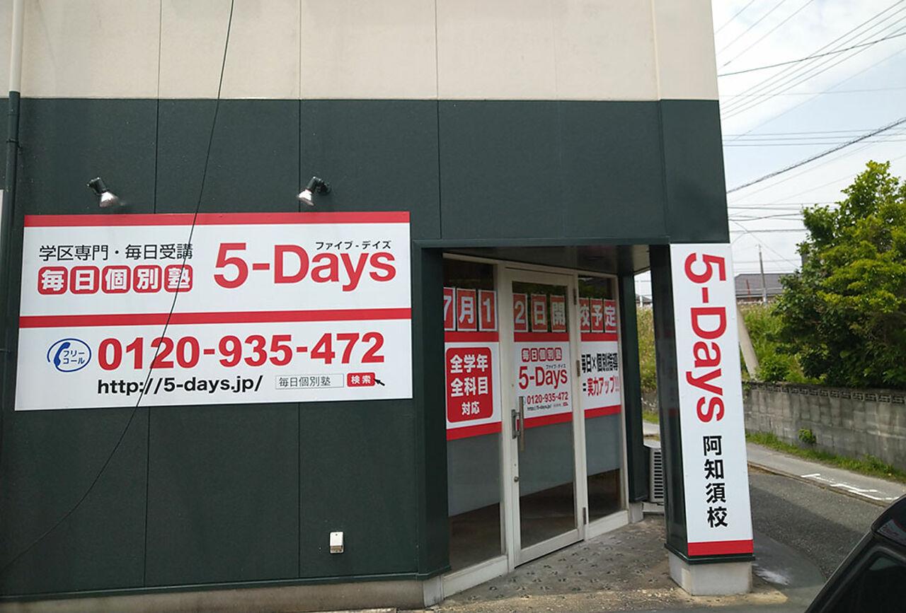 毎日個別塾5-Days阿知須校の画像