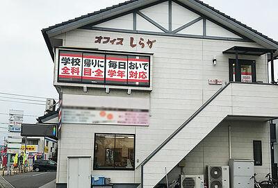 毎日個別塾5-Days安江校の画像