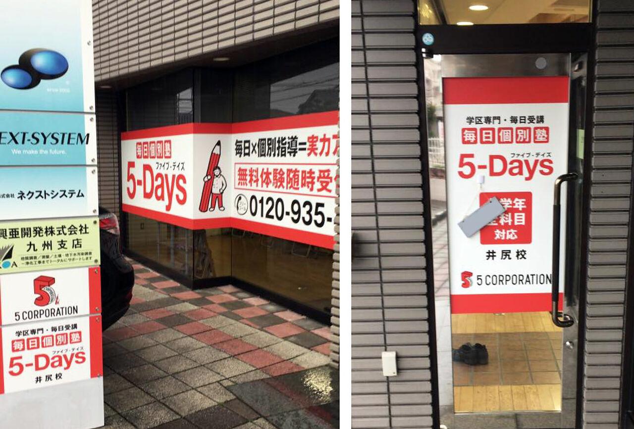 毎日個別塾5-Days井尻校の画像