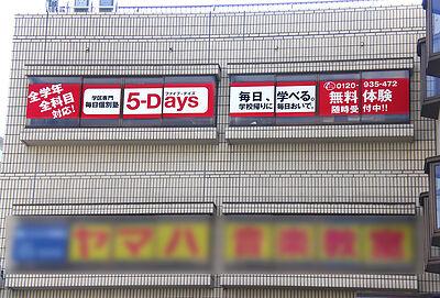 毎日個別塾5-Days井口北校の画像