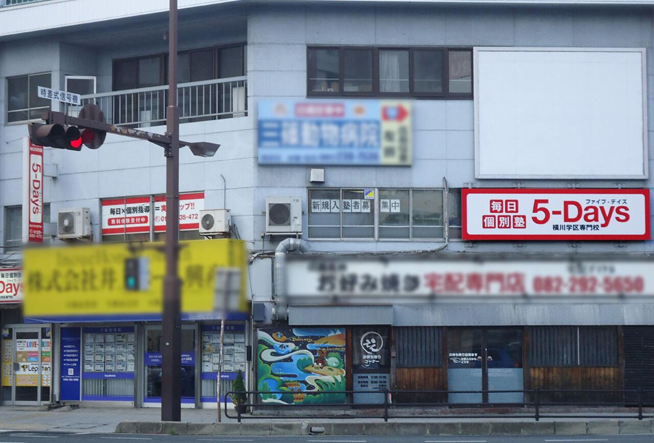 毎日個別塾5-Days横川校の画像