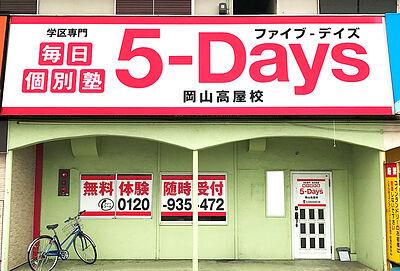 毎日個別塾5-Days岡山高屋校の画像
