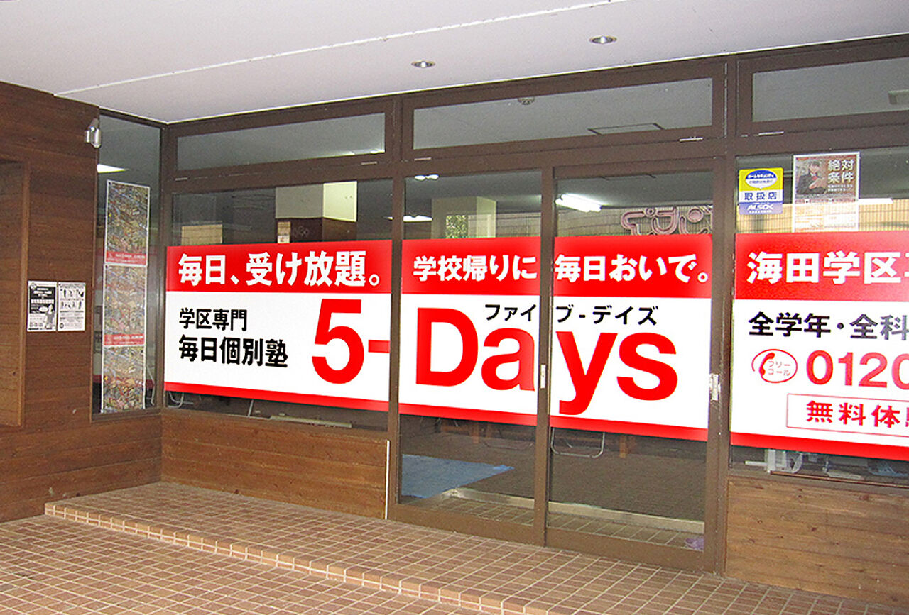 毎日個別塾5-Days海田校の画像