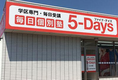 毎日個別塾5-Days久米校の画像