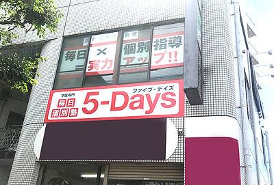 毎日個別塾5-Days久留米中央校の画像
