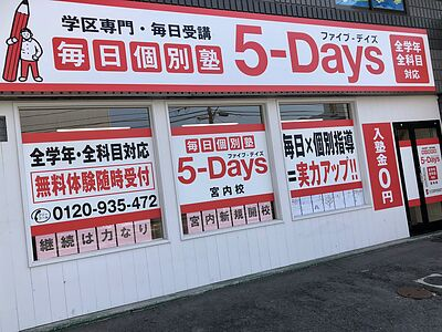 毎日個別塾5-Days宮内校の画像